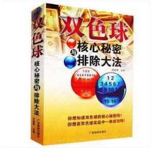 *书籍大全双色球核心秘密与排除大法 双色球书籍选号分析下注预测技巧攻略秘籍书籍投注双色球书籍双色球选号擒号书籍