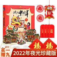 欢乐中国年立体书翻翻书 全场景好好玩正版 过年啦了中国传统节日故事绘本0-1-3-6周岁儿童3d立体书彩绘版图画书籍过