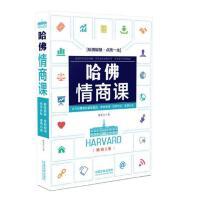 哈佛情商课(畅销5版)
