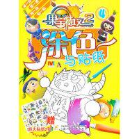 【正版现货】果宝特攻2 涂色与贴纸 4 漫界文化 9787532285648 上海人民美术出版社