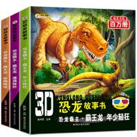 赠3D眼镜小笨熊3D恐龙故事书全3册霸王龙童话百科全书彩图注音少儿正版科普课外书籍3-6-7-8-10岁儿童图书小学生