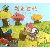 小狗贝贝故事书?我正在忙 畅销书籍 儿童文学 畅销儿籍 0-3周岁幼儿亲子阅读书目 明天出版社