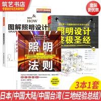 照明法则+照明设计圣经+图解照明设计 日本与中国的室内空间灯光设计经验总结 室内设计基础理论书籍
