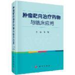肿瘤靶向药物与临床应用 董坚 科学出版社 9787030583840