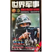 【2021年3月5期】世界军事杂志2021年3月上第5期 纵览世界战争风云 锻造未来军事专家 军事科技期刊杂志订阅
