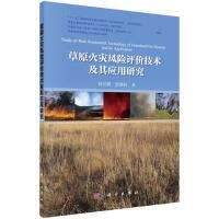 【按需印刷】-草原火灾风险评价技术及其应用研究