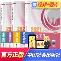 社会工作者中级2021教材 中国社会出版社 社工中级2021官方教材 社会工作综合能力 社会工作实务 社会工作政策与法规