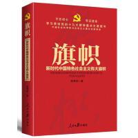 不忘初心 牢记使命:旗帜――新时代中国特色社会主义伟大旗帜
