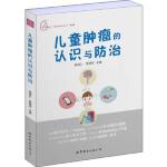 【正版直发】儿童肿瘤的认识与防治 施诚仁,袁晓军 9787519238728 世界图书出版公司