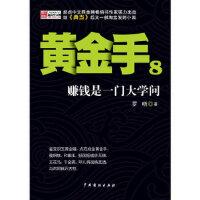 【正版全新直发】《黄金手8》 罗晓 9787104040859 中国戏剧出版社