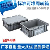 加厚塑料周转箱储物箱收纳箱五金工具箱子汽配零件箱长方形周转箱