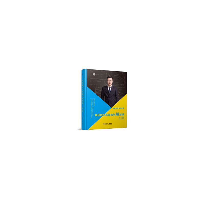【全新直发】考研数学高等数学超解读 杨超 9787568252652 北京理工大学出版社