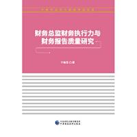【全新直发】财务总监财务执行力与财务报告质量研究 宁美军 9787509584682 中国财政经济出版社一