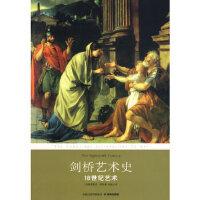 【全新直发】剑桥艺术史:18世纪艺术 (英)琼斯 ,钱乘旦 9787544705646 译林出版社