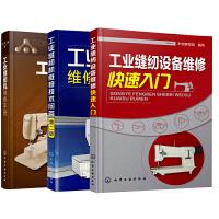 【全3册】工业缝纫设备维修快速入门+工业缝纫机维修手册+工业缝纫机维修技术问答缝纫机维修教程书籍缝纫