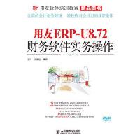 用友ERP-U8 72财务软件实务操作 王钊,王命达 9787115231840 人民邮电出版社
