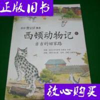 [二手旧书9成新]西顿动物记6:吉吉的回家路 /[加]金顺男 北京科技