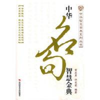 【二手旧书9成新】 中华名句智慧金典 黄亚男,许长荣著 9787802217874 中国时代经济出版社