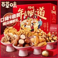 【百草味-坚果大礼包1530g/8袋】每日坚果混合干果零食整箱礼盒