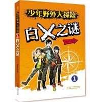少年野外大探险1・白X之谜――畅销书《少年特种兵》作者张永军全新打造!真实的野外探险,实用的户外知识,锻炼胆识,磨练意