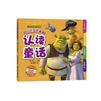 幼儿识字关键期认读童话:怪物史瑞克2