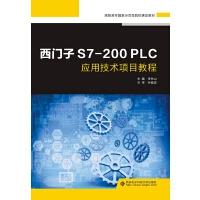 西门子S7-200 PLC应用技术项目教程(高职)
