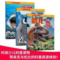 正版 鲨鱼+恐龙+企鹅 共三册 真实幽默好玩儿 贴纸书 附赠超过200张贴纸 让孩子在玩耍中学到知识 了解更多动物的种