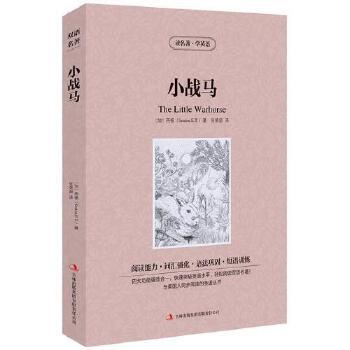 小战马 西顿野生动物集原著英文原版中英文双语书籍名著读物英汉对照小说阅读 高初中生课外阅读