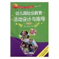 【正版二手书旧书9成新左右】幼儿园社会教育活动设计与指导9787566712929