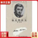 外国现代作家研究丛书:福克纳研究 陶洁 上海外语教育出版社 9787544633789 新华正版 全国85%城市次日达