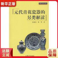 元代青花瓷器的另类解读 陈逸民,陈莺 上海大学出版社