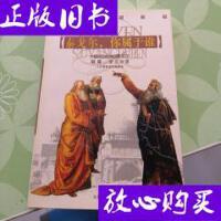 [二手旧书9成新]泰戈尔,你属于谁 /人文素养读本委员会 北岳文艺