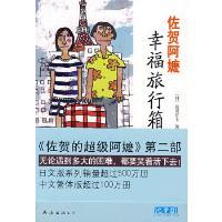 佐贺阿嬷:幸福旅行箱 (日)岛田洋七 南海出版公司 9787544239899