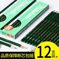 日本uni三菱铅笔9800素描铅笔套装比铅笔考试绘画小学生儿童铅笔无铅无毒2hb/2h/2b/4b铅笔2ь炭笔美术生专用