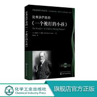 国际精神分析协会 当代弗洛伊德 转折点与重要议题 系列 论弗洛伊德的 一个被打的小孩 精神分析专业的教学辅导书 正版图书