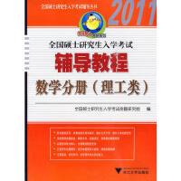 全国硕士研究生入学考试辅导教程数学分册(理工类) 9787308066815