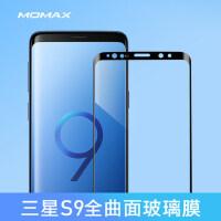 包邮支持礼品卡 Momax摩米士 三星 S9+ 3D曲面 全屏玻璃膜 S9 钢化膜 S8 全覆盖贴 s8+ 前膜
