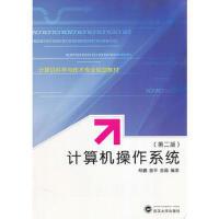 计算机操作系统(第二版) 郑鹏 曾平 李晶著 武汉大学出版社