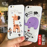 卡通苹果6手机壳iphone6plus手机套4.7手机保护壳7可爱动物支架壳
