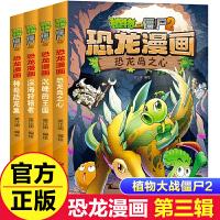 恐龙漫画第三辑 4册植物大战僵尸2 神奇恐龙果深海狩猎者沉睡的王国趣味科普百科恐龙知识3~6~9岁儿童绘本故事书探索求