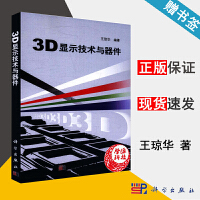 3D显示技术与器件 王琼华科学出版社9787030306661三座标显示器研究本科生研究生信息显示广播电视电影娱乐广告传