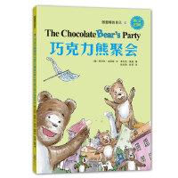 做最棒的自己:巧克力熊聚会
