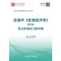 任保平《宏观经济学》(第2版)笔记和课后习题详解答案
