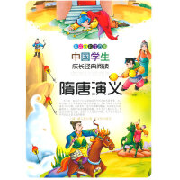 【正版图书-ABB】-中国学生成长经典阅读:隋唐演义(彩绘全彩注音版)9787511216496知礼图书专营店