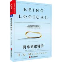 简单的逻辑学 (新)麦克伦尼著 一本小书彻底改变你的思维世界 畅销人文社科哲学书 湛庐文化