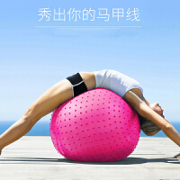 【特�r包�]】杰米仕 瑜伽球女士塑身美�w按摩球防爆充��PVC�w粒大��球多功能凸�c�和�感�y球