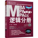2018mba联考教材 逻辑分册 孙勇2018MBA MPA MPAcc管理类经济类 199管理类 可搭写作老蒋英语二