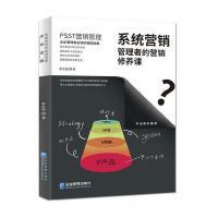 系统营销:管理者的营销修养课