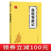 正版 徐霞客游记 众阅国学馆 双色板 原文 注释 中国古典文学 国学经典 传统文化 课外读物