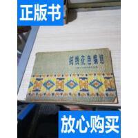 [二手旧书9成新]绒线花色编结 /上海工艺美术研究室编 上海工艺?